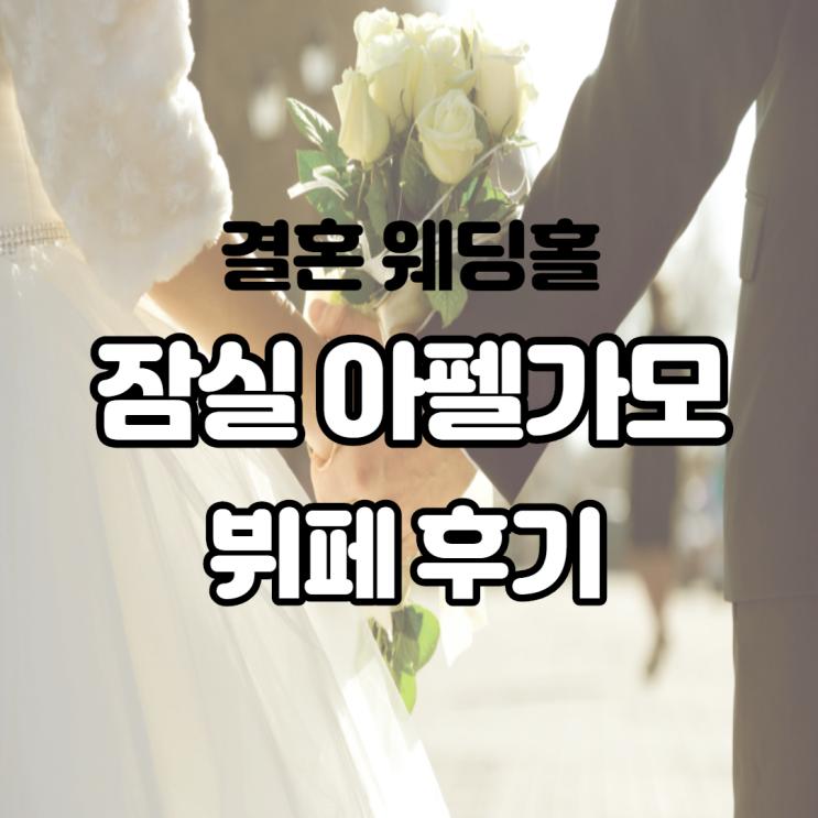 2020년 결혼 웨딩홀 잠실 아펠가모 뷔페 후기 밥펠가모 그 명성은?