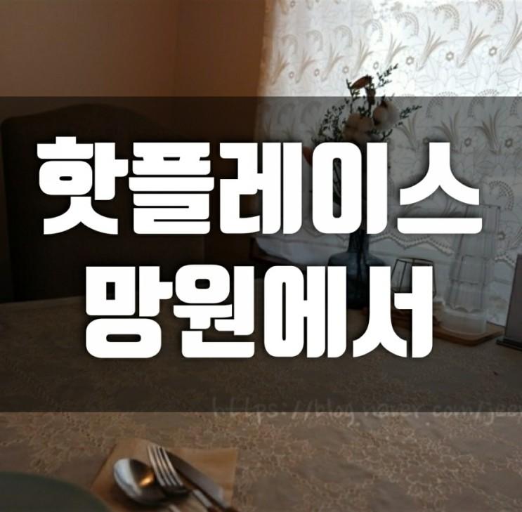 [망원동 브런치] 망원동 핫플레이스 '망원에서' 분위기있게(ft.망원시장 주차장)