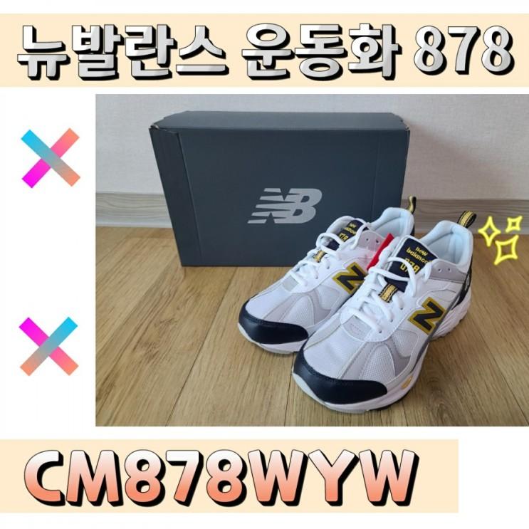 뉴발란스 운동화 CM878WYW 구매 후기 (feat. 파주롯데아울렛)