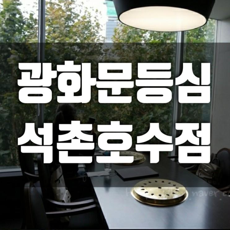 [잠실 소고기 맛집] 서울 룸있는 식당 광화문등심 석촌호수점