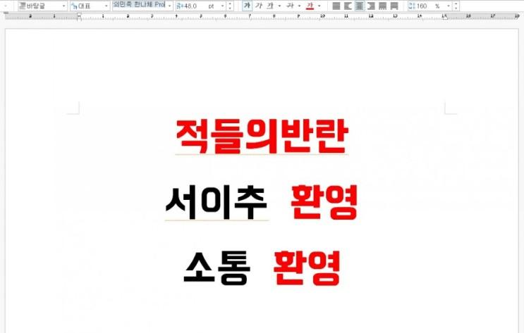 상업적으로 사용 가능한 무료 폰트, 글씨체, 글꼴! 폰트 넣는 법부터 적용까지!