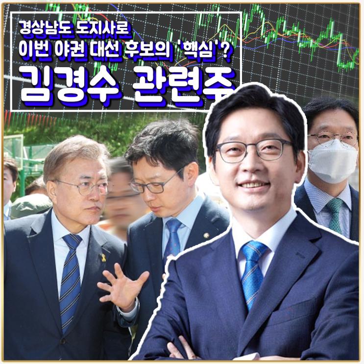 [라이프스탁] 김경수 관련주
