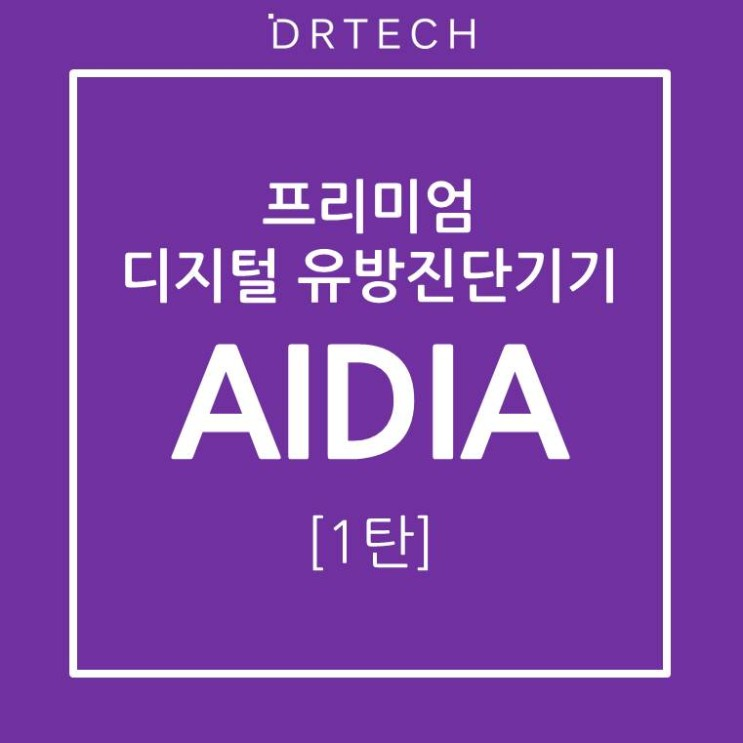 디알텍(DRTECH), 유방암 진단력을 향상시켜주는 '프리미엄 디지털 유방진단기기 AIDIA'