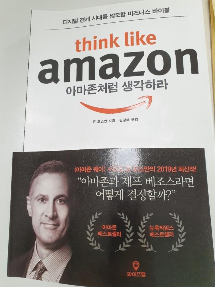 [서평]아마존처럼 생각하라(I think like amazon)