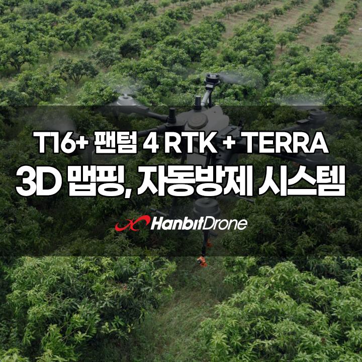 DJI Terra를 이용한 3D맵핑 및 자동방제 시스템(팬텀4 RTK+T16+DJI Terra)