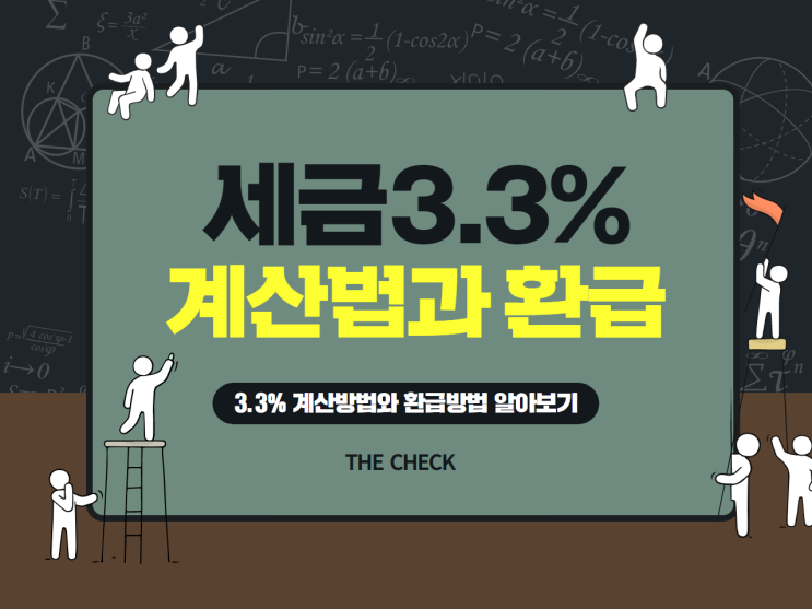 세금 3.3% 계산기 계산법과 환급방법 알아보기