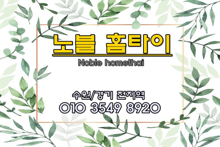 수원구운동송죽동조원동출장타이마사지 노블수원홈타이