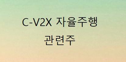 C-V2X 자율주행 관련주