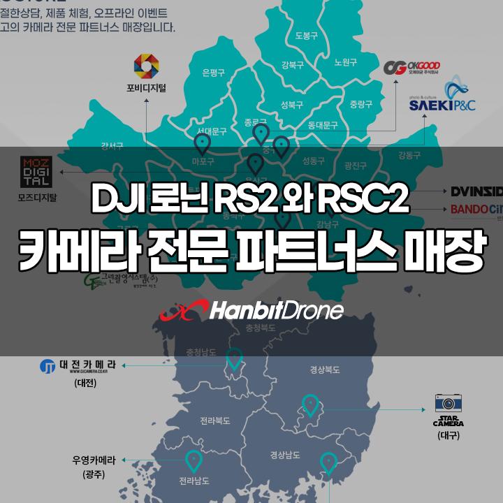 카메라 전문 파트너스 매장 소개- DJI 로닌 RS2/RSC2 스토어