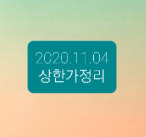 2020.11.04 상한가정리