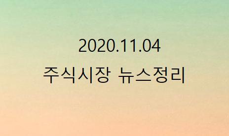 2020.11.04 주식시장뉴스정리