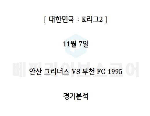 한국 K리그2