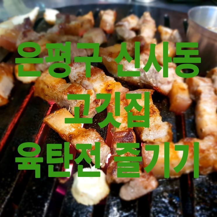 은평구 신사동 오겹살(삼겹살)과 목살 맛집 육탄전 with 껍데기