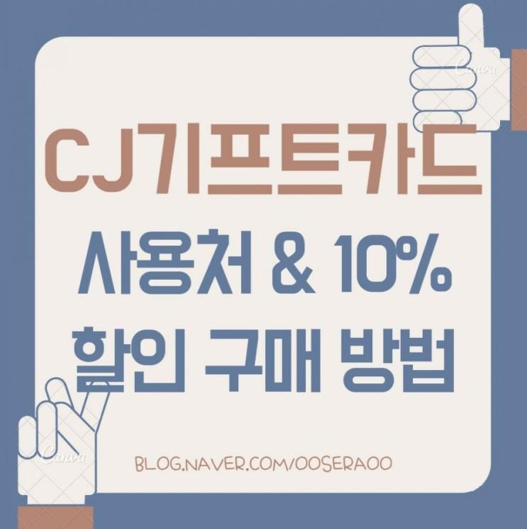 cj기프트카드사용처 & 10% 캐시백 받아 구매하기!