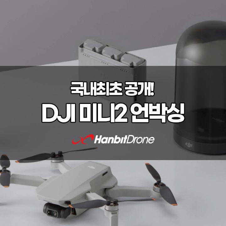DJI Mini2 언박싱! 국내최초