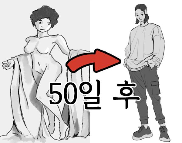 50일 동안 매일 크로키를 해보았다 (feat. 왓 더 헬 크로키)