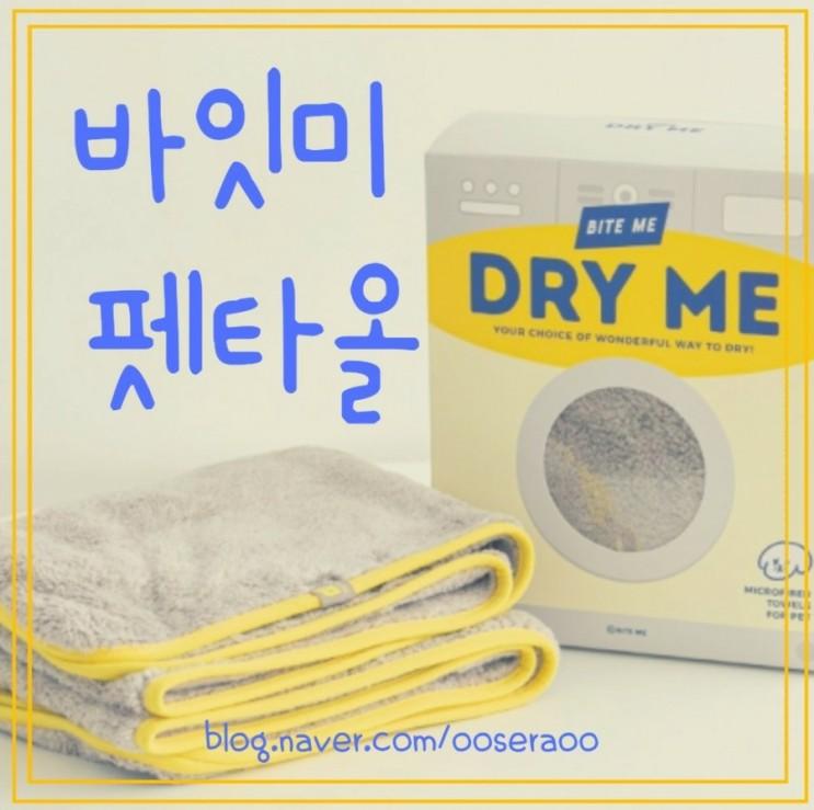 바잇미 펫타올 드라이 미 - 재구매한 가성비 좋은 강아지타올