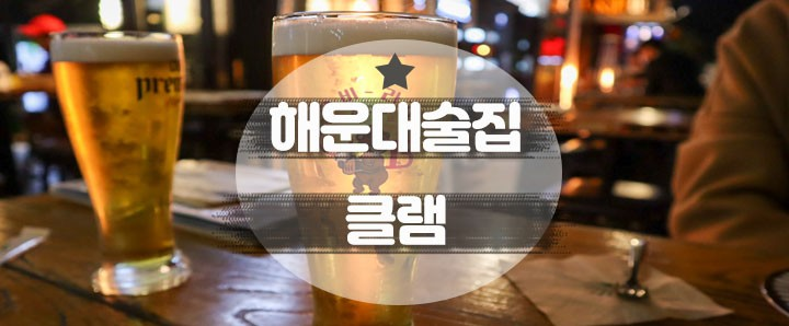 [해운대] 해운대 바다 파도를 안주삼아 마시는 시원한 맥주 : CLAM(클램)