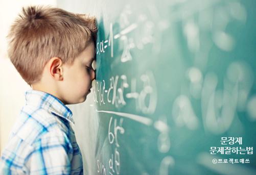 초등학교 1,2학년 문장제 문제 쉽게 푸는 방법