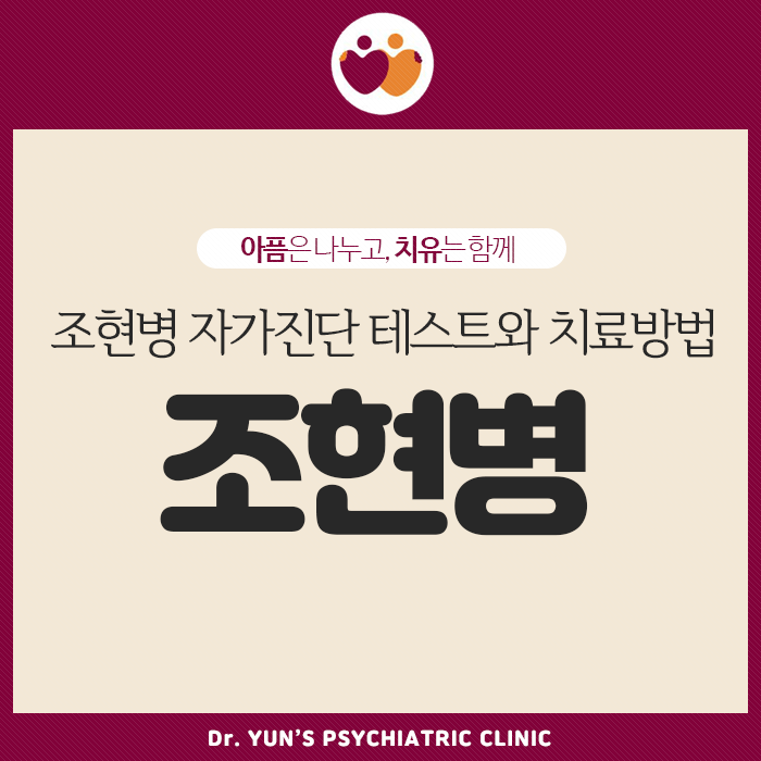 부산 남구 정신과, 조현병 자가진단 테스트와 치료방법!