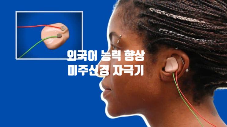 외국어 학습 능력 개선 귀 자극 효과