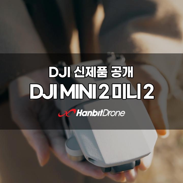 DJI 미니2(Mini2) 신제품 출시!