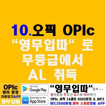 OPIc IH 목표 오픽준비 대비,오픽어플