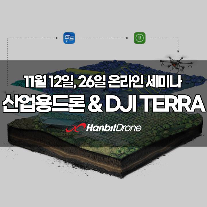 한빛드론 산업용드론 온라인 세미나 'DJI 테라'