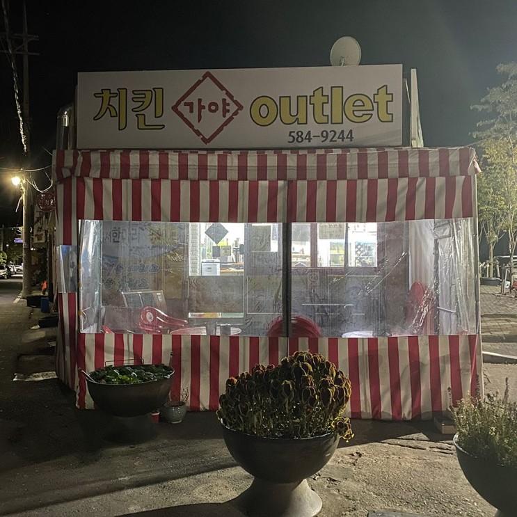 [가야숯불치킨] 대전 존맛탱 숯불치킨 맛집