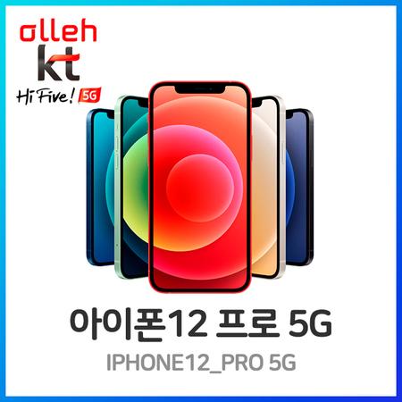아이폰12 프로 5G 128GB KT 완납 (번호이동 선택약정), 상세페이지참조0, 번호이동_프리미엄초이스, 상세페이지참조0