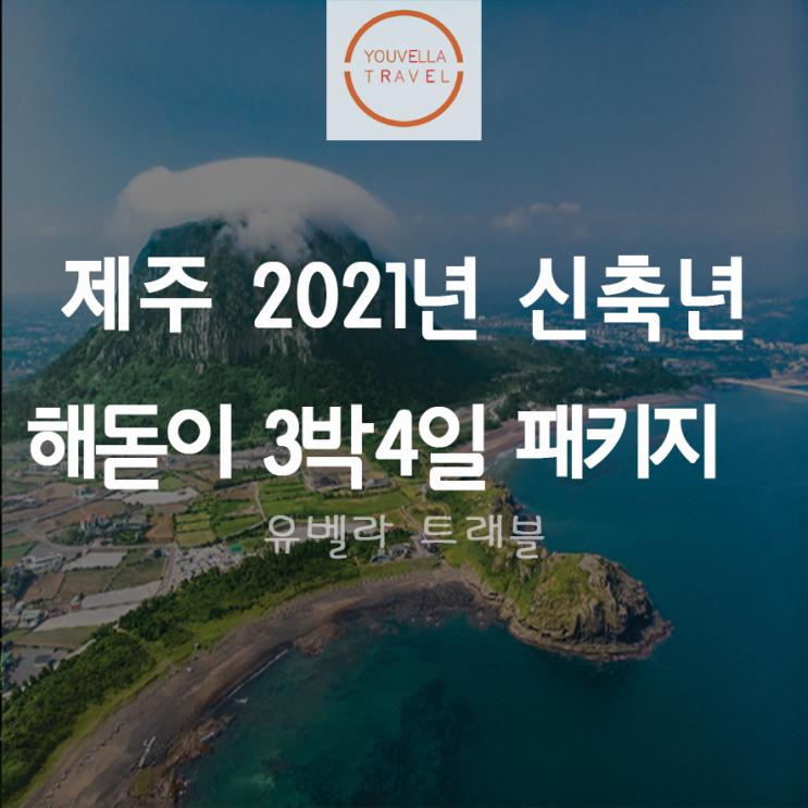 [부산/대구/울산/청주/김포/광주출발] 2021년 신축년맞이 해돋이 제주 3박4일 패키지 여행