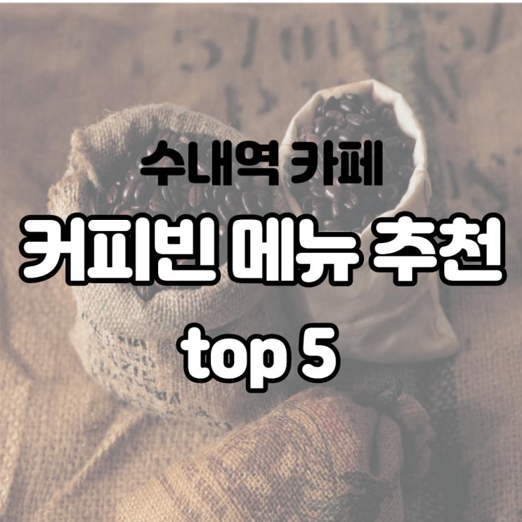커피빈 메뉴 추천 top 5에 이색 음료 하나를 소개해드립니다