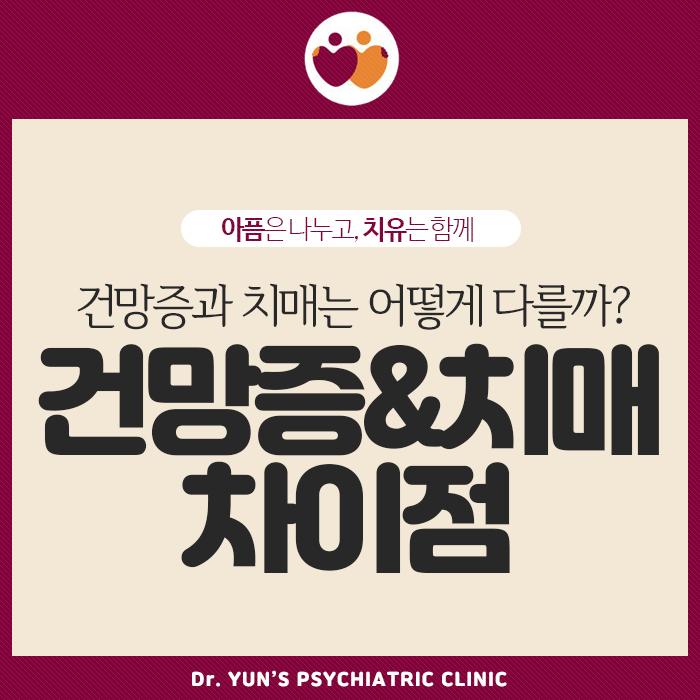 문현동건망증치료, 건망증과 치매의 차이점