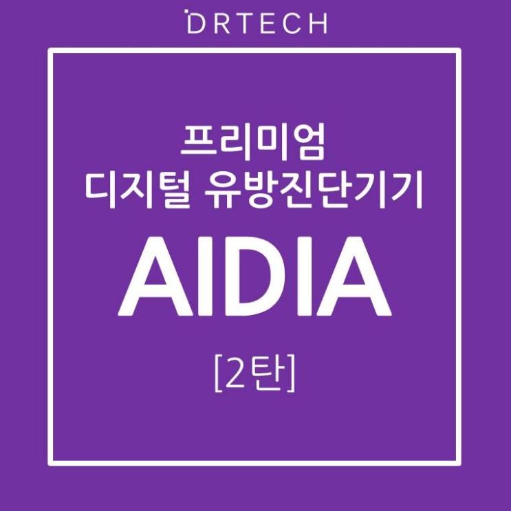 디알텍(DRTECH), 짧은 압박시간으로 환자의 고통을 최소화 해주는 '프리미엄 디지털 유방진단기기 AIDIA'