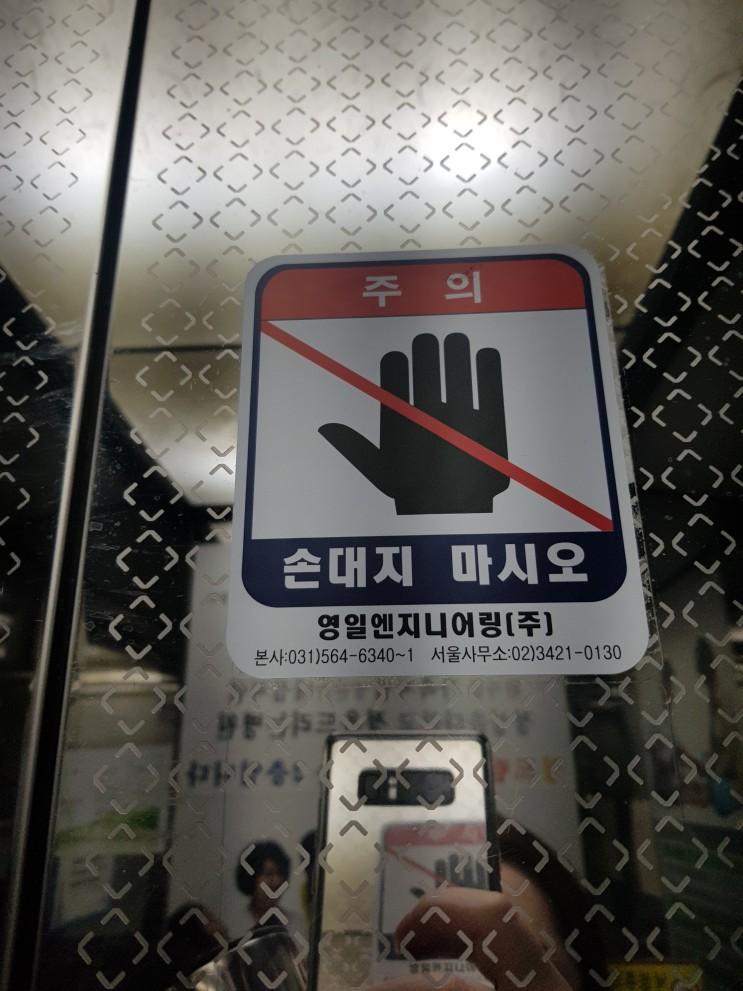 편리한 엘리베이터사용시 주의사항과 안전규칙에 대해 알아봐요