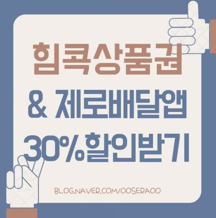 힘콕상품권 + 서울미식주간 제로배달앱에서 30% 할인 받기