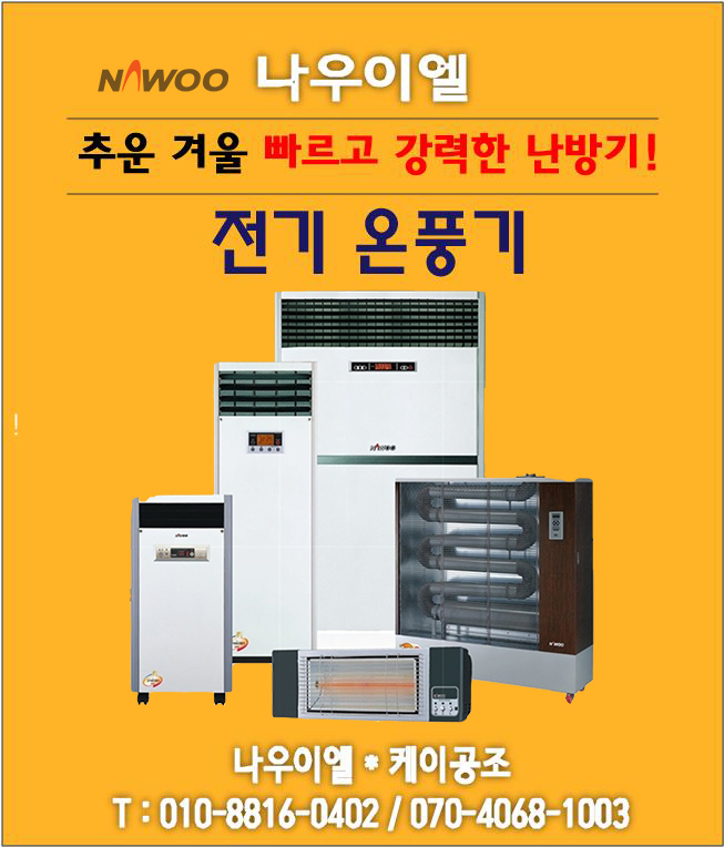 업소용 전기온풍기 설치 및 사용시 주의사항