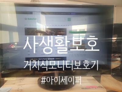 아이세이퍼 모니터 노트북 거치식 보안필름 화면보호기 사용후기