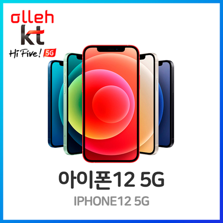 아이폰12 5G 64GB KT 완납 (번호이동 선택약정), 상세페이지참조0, 번호이동_슬림, 상세페이지참조0