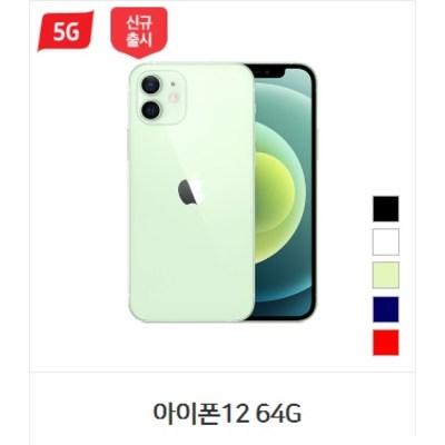 아이폰12 64GB SKT번호이동/기기변경 선택약정 월56250원~, 화이트