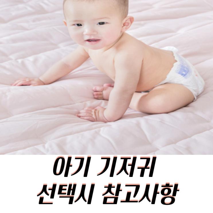 신생아 기저귀 고를 때 참고 사항, 주의사항, 기저귀 종류별로 장단점.