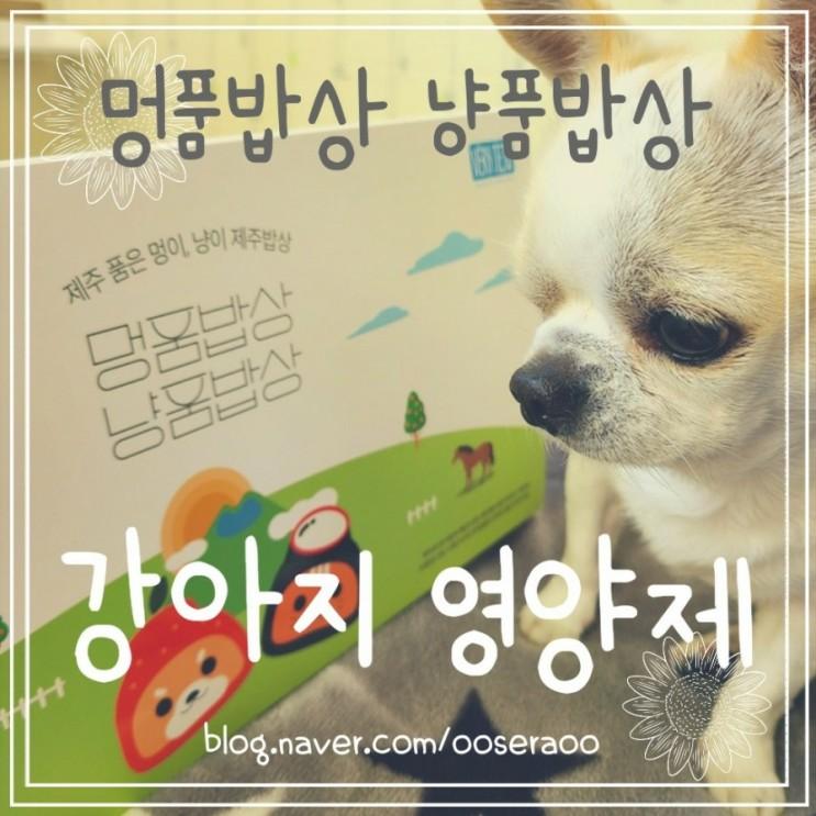 강아지 영양제 - 멍품밥상 냥품밥상 아미노산 종합영양제