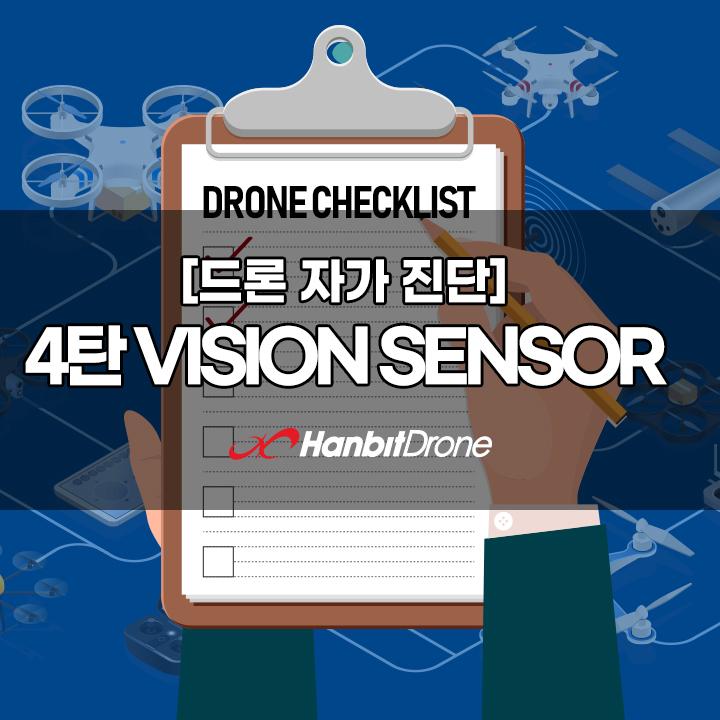 드론 자가 진단 4탄. Vision Sensor 점검