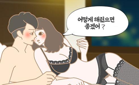 이태리장인의 섹스설명서 : 야한느낌이 드는 섹스체위랭킹!