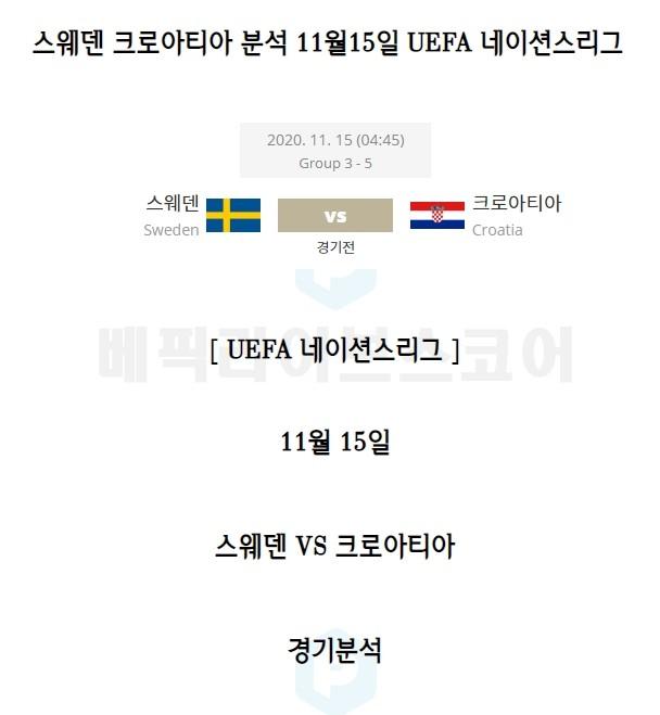 UEFA 네이션스리그