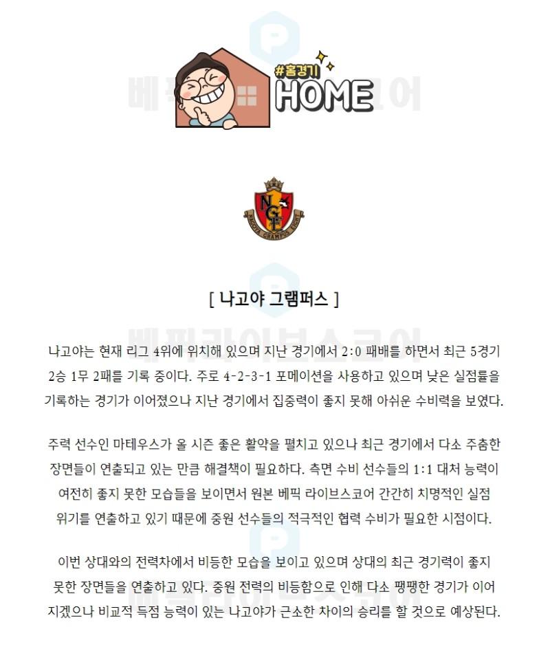 J리그 예정경기