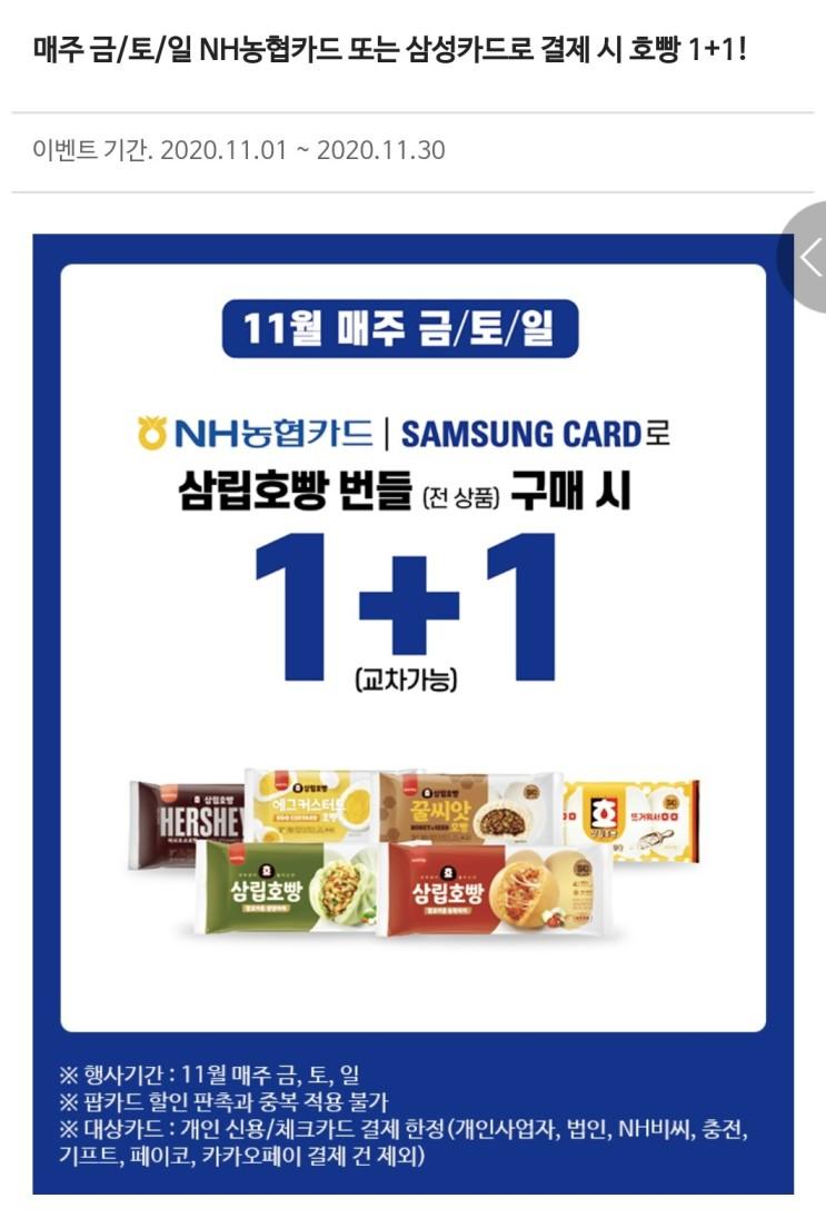 삼립호빵)gs편의점 농협카드&삼성카드 구매시 1+1(매주 금토일)