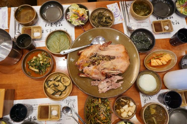수지 동천동 맛집 청솔 유황오리 진흙구이 어른 모시고 가기 좋아요:)