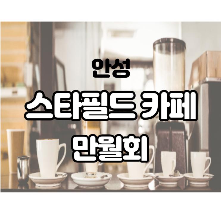 취향 저격 안성 스타필드 카페 만월회 원액 레시피 알려드려요 과연 그 맛은?