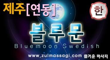 제주.연동[블루문]힐링테라피◁ 감성스웨디시&로미로미 ▷**젊은 한국인 쌤들**어서오세요^^